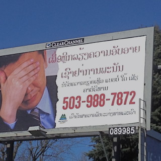 Asian Gambling Treatment Billboard